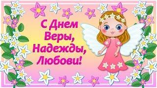 С Днем Веры Надежды и Любви Вера Надежда Любовь День Ангела Вера Надежда Любовь