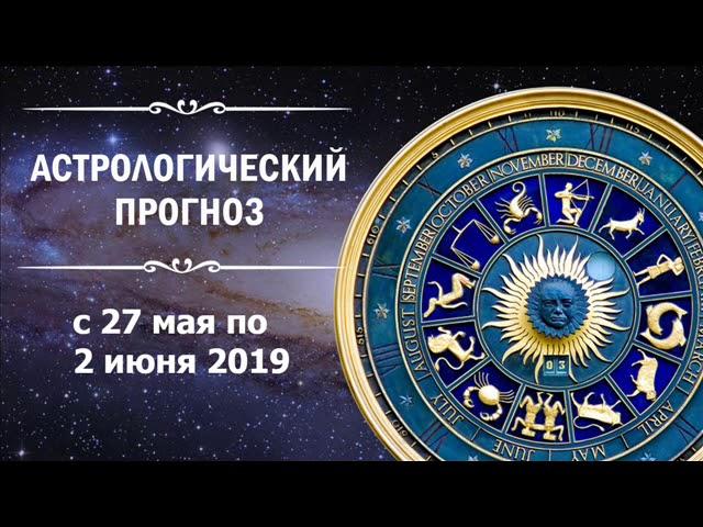 Астрологический прогноз от Алены Никольской на неделю с 27 мая по 2 июня 2019 года