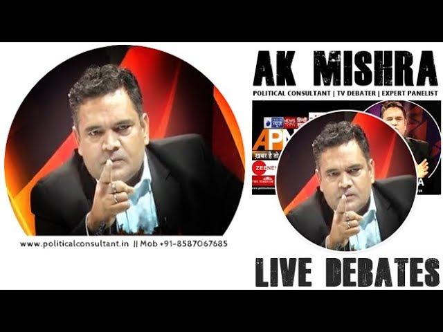 ११ अप्रैल २०१९ वोटिंग डे - AK MISHRA स्पेशल एनालिसिस|| PART - 2
