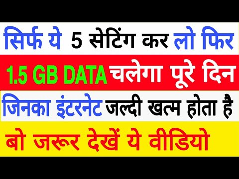 How To Save Mobile Data | Data Mb Kam kharch ho | Data Jaldi khatam ho jata hai | Apno ko sikhao