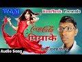Balam Cocacola Piyake Subhash Deewana 2018 Wam Music Bhojpuri mp3