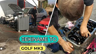 Ξεκινάμε το VW Golf Mk3 του Σίφη