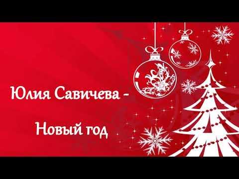 Юлия Савичева - Новый год (текст)
