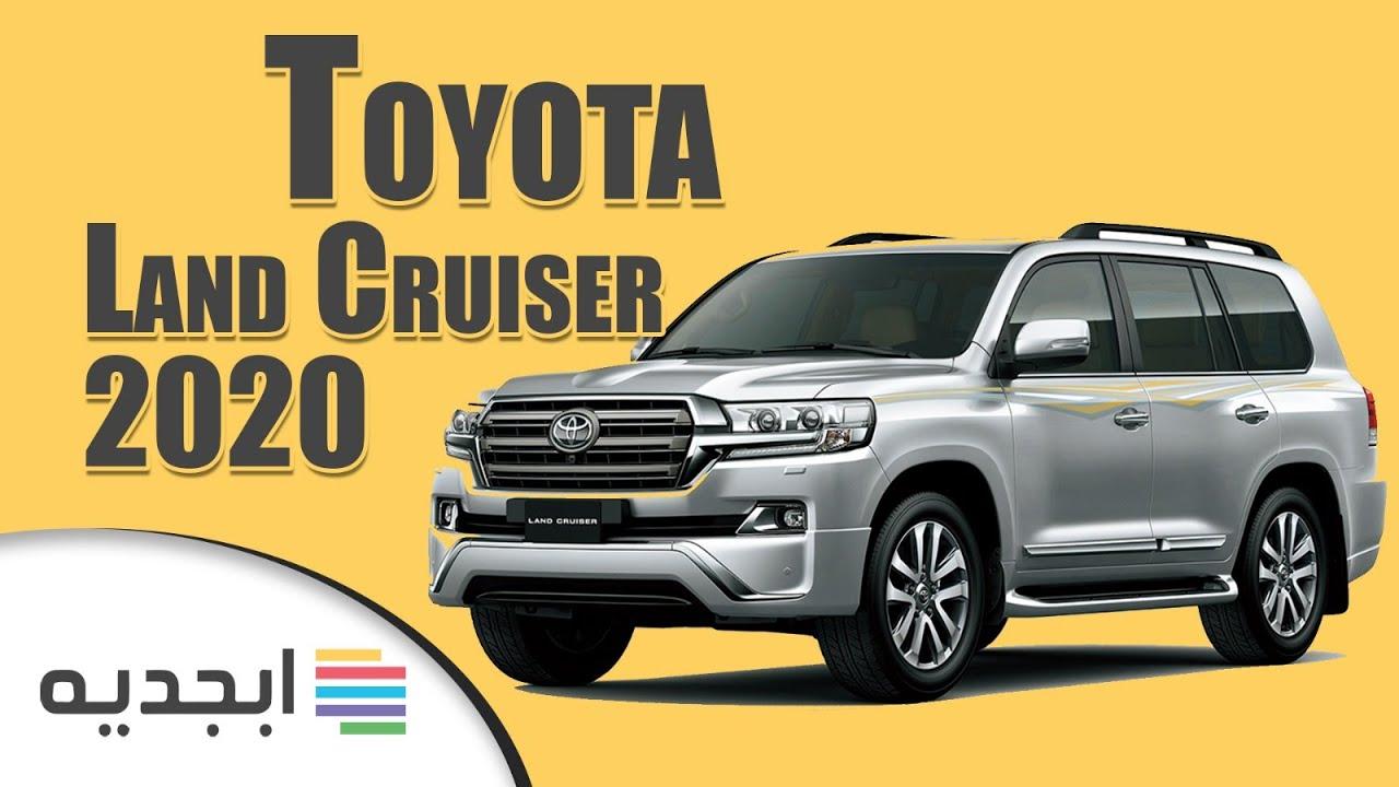 تويوتا لاندكروزر 2020 اسعار و مواصفات سيارة تويوتا لاندكروزر 2020 Toyota Land Cruiser 2020 Youtube