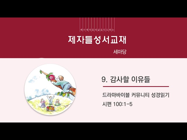 [제자들 성서교재] 세마당 - Chapter9