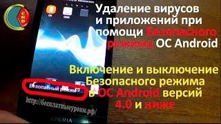 видео Безопасный режим в Андроид