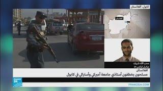 مسلحون يخطفون أستاذي جامعة أمريكي وأسترالي في كابول