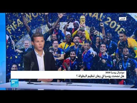هل نجحت روسيا في رهان تنظيم كأس العالم؟  - 17:22-2018 / 7 / 17