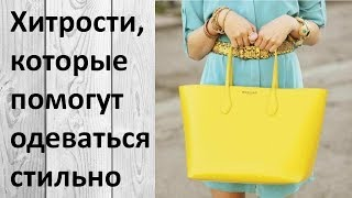 Хитрости, которые помогут одеваться стильно. Узнай обязательно!