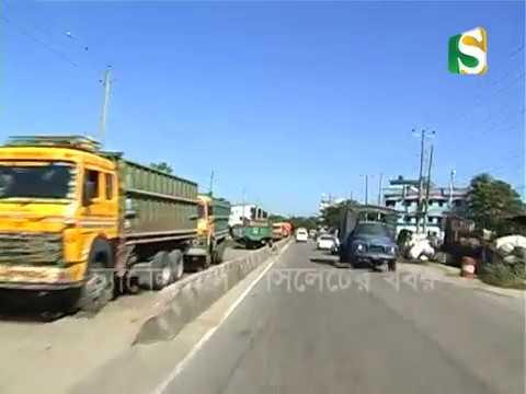 Dhaka Sylhet Four Lane Road Report (ঢাকা-সিলেট মহাসড়ক উন্নীত হচ্ছে চার লেনে)