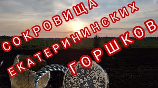Сокровища Екатерининских горшков. Коп 2018