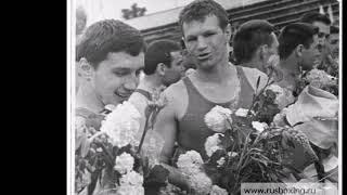 Бокс Бориса Лагутина.Лагутин единственный двухкратный советский олимпийский чемпион по боксу.