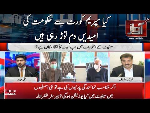 Kiya supreme court se hukumat ki umeedein dam torr rahi hai