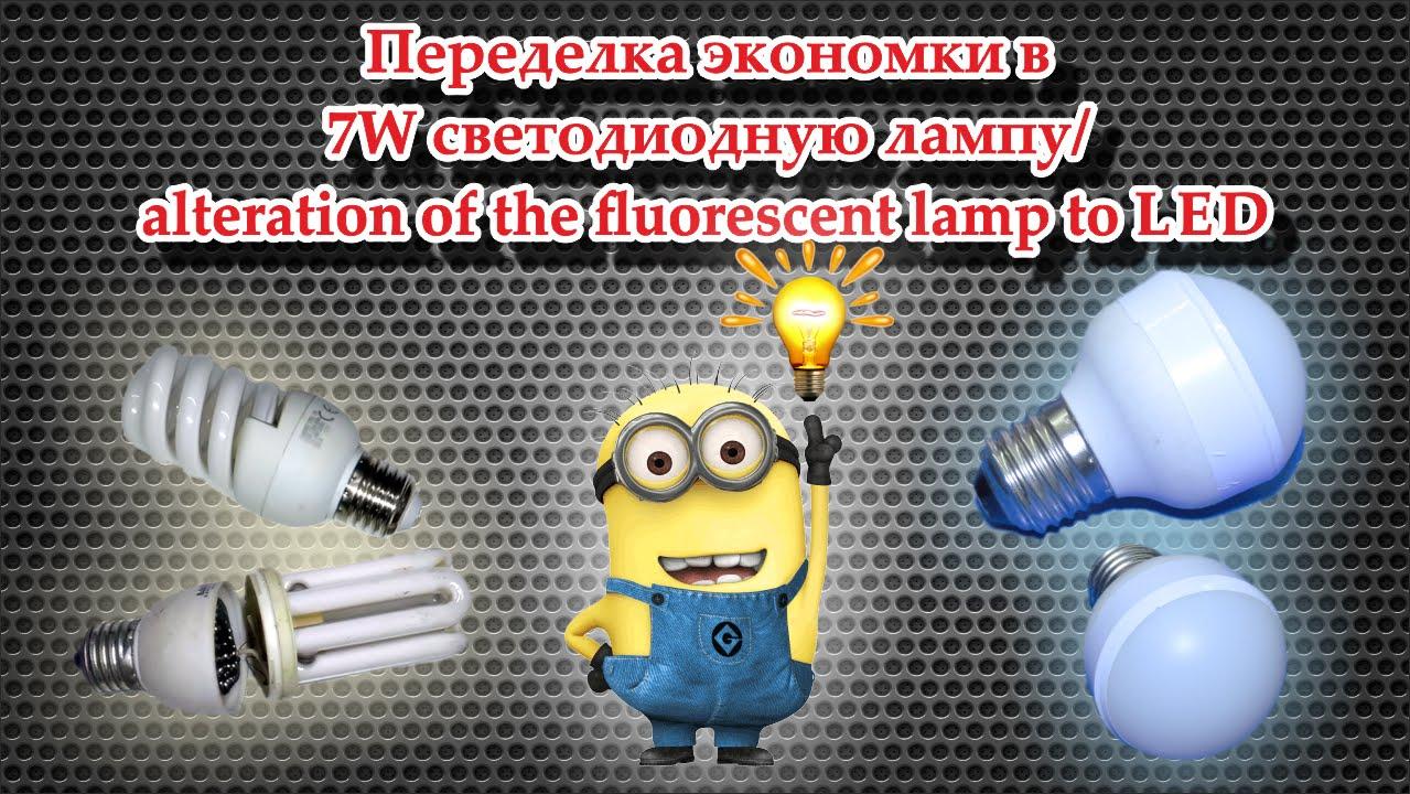 Как переделать энергосберегающую лампу в светодиодную