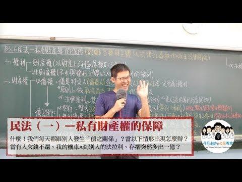 B3L6民法(一)—私有財產權的保障 X 丹尼老師的公民教室