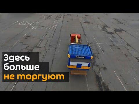 """Прощальный взгляд на рынок """"Ждановичи"""" с высоты"""