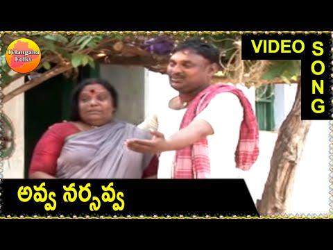 Avvo Narsavva- Janapadalu | Latest Telugu Folk Video Songs HD