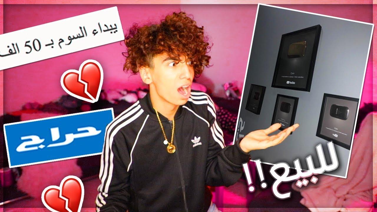 دروع اليوتيوب حقتي للبيع !!!