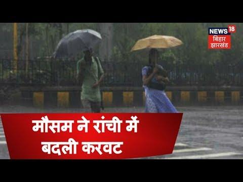 झारखंड में मौसम ने ली कड़वाहट | Johar Jharkhand