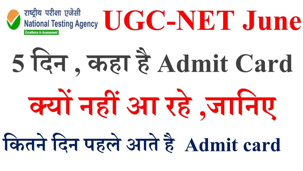 Where Admit card   NET Exam Admit Card   UGC NET Exam New Update  UGC NET exam 2020