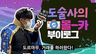 [몰카] 도술사의 몰-카 부이로그(feat.가짜지네)