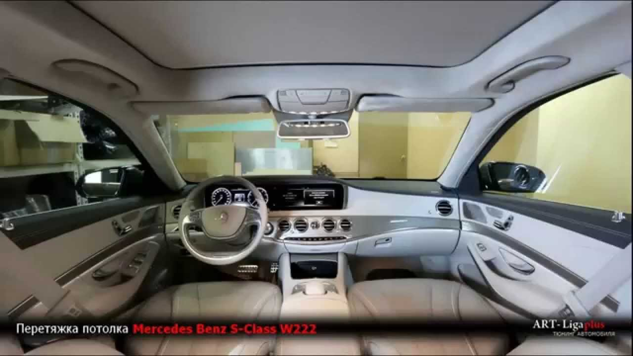 Перетяжка потолка Mercedes Benz S Class W222
