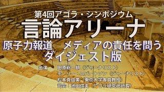 【言論アリーナ】原子力報道 メディアの責任を問う ダイジェスト版