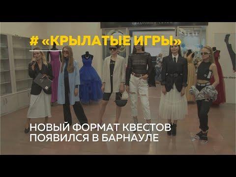 Новый формат квестов появился в Барнауле