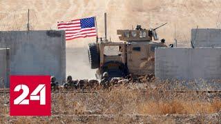 Смотреть видео Эксперты о расширении присутствия США в Сирии - Россия 24 онлайн