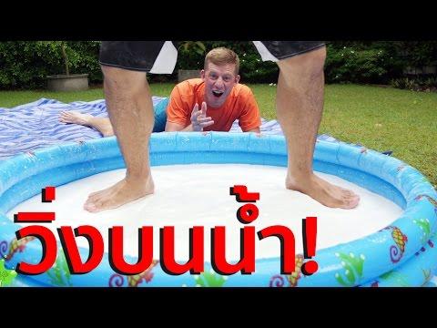 วิ่งบนน้ำ! ไม่ใช่สไลม์เด็ก.. สไลม์ผู้ใหญ่ |  สไลม์ Week EP1