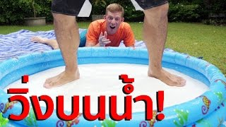 WALK on WATER!! ( Non-Newtonian Fluid )