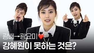"""[ENG SOON] #강광배 에서 #광요미 ❤로! """"강혜원이 못하는 것은?"""" 정답!🙋♀없다!🙅♀"""
