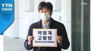 """고시생모임, 박범계 명예훼손 혐의 고소...""""…"""