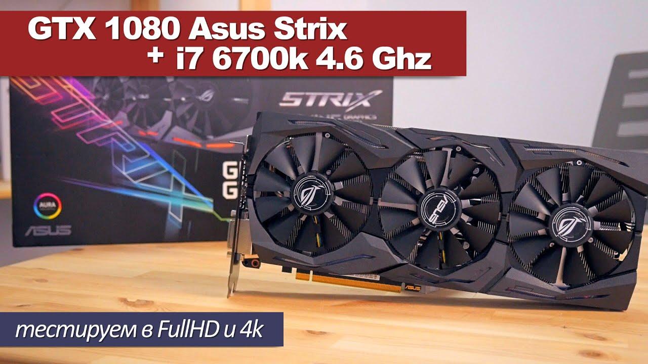 GTX 1080 Asus Strix + i7 6700k - тестирование в FullHD и 4k