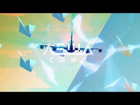 Леша Свик - Самолеты (12 октября 2018)