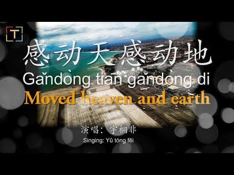 感动天感动地 / Gǎndòng Tiān Gǎndòng Dì / Moved Heaven And Earth Wih Pinyin And Lyrics