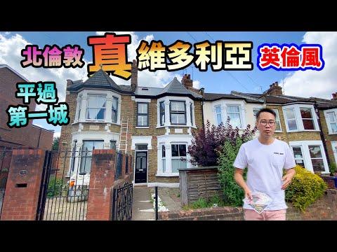 移民離地考察🇬🇧HKD4M💰真👑維多利亞英倫風排屋💂🏻♀️北倫敦高尚平民區 Zone 3 Finchley🇬🇧英國 UK North London