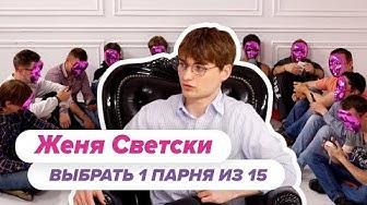 Выбрать 1 из 15. Женя Светски играет в Чат На Вылет / Пинк Шугар 18+