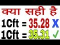 How to convert Cubic Meter to Cubic Feet Which one is Correct 35.28 or 35.31 in one Cubic meter