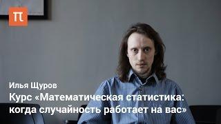 Илья Щуров - Курс «Математическая статистика: когда случайность работает на вас»