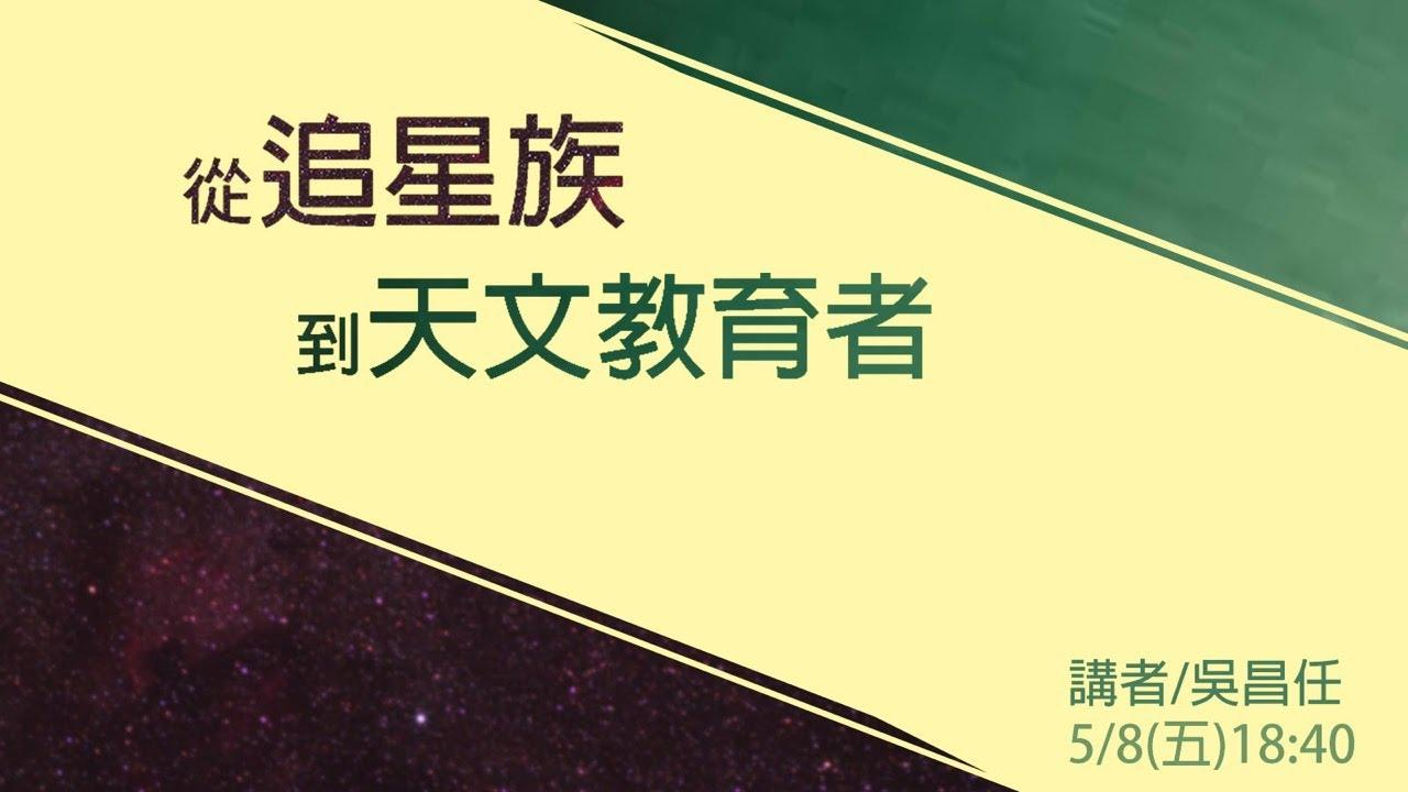 【1082社課】5/8 從追星族到天文教育者