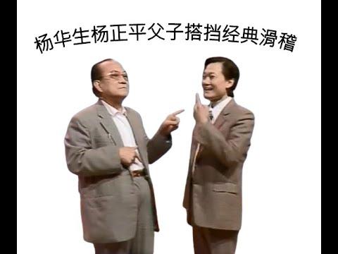 滑稽大师杨华生杨正平父子搭挡经典名段《宁波空城计》#1 - noise