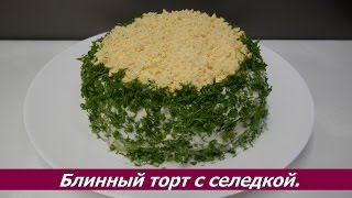 Блинный торт с селедкой. Закуски на праздничный стол.