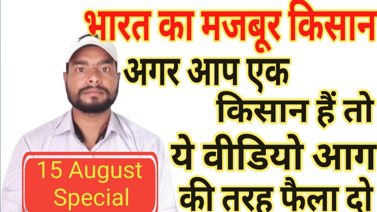भारत का मजबूर किसान अगर आप एक किसान हैं तो ये वीडियो आग की तरह फैला दो // Ajay Kumar Simpal
