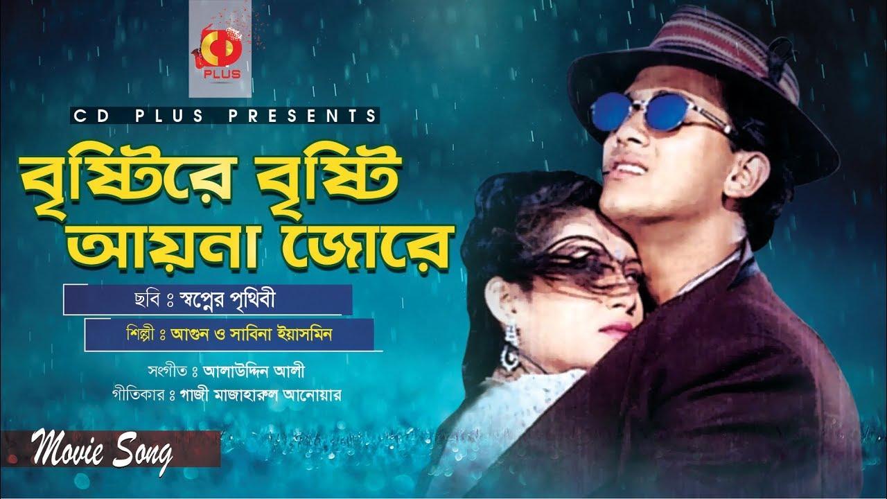 Download Bristi Re Bristi Ayna Jore | Salman Shah | Shabnur | Swapner Prithibi | Bangla Movie Song