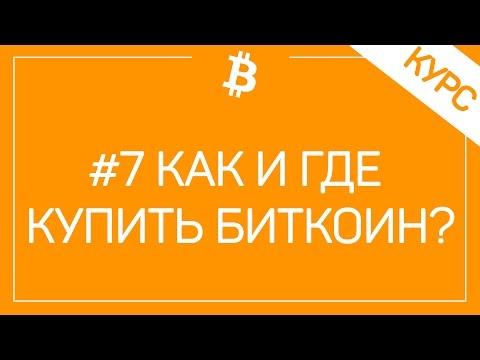 # Урок 7. как выгодно купить биткоин. Обзор обменников криптовалют, бирж криптовалют, ботов для криптовалюты.