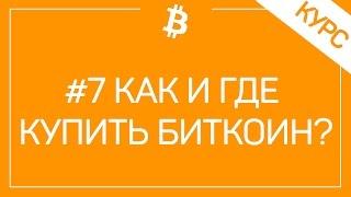 # 7 Как и Где Купить Биткоин По Выгодной Цене? Обзор Обменников, Бирж, Ботов!