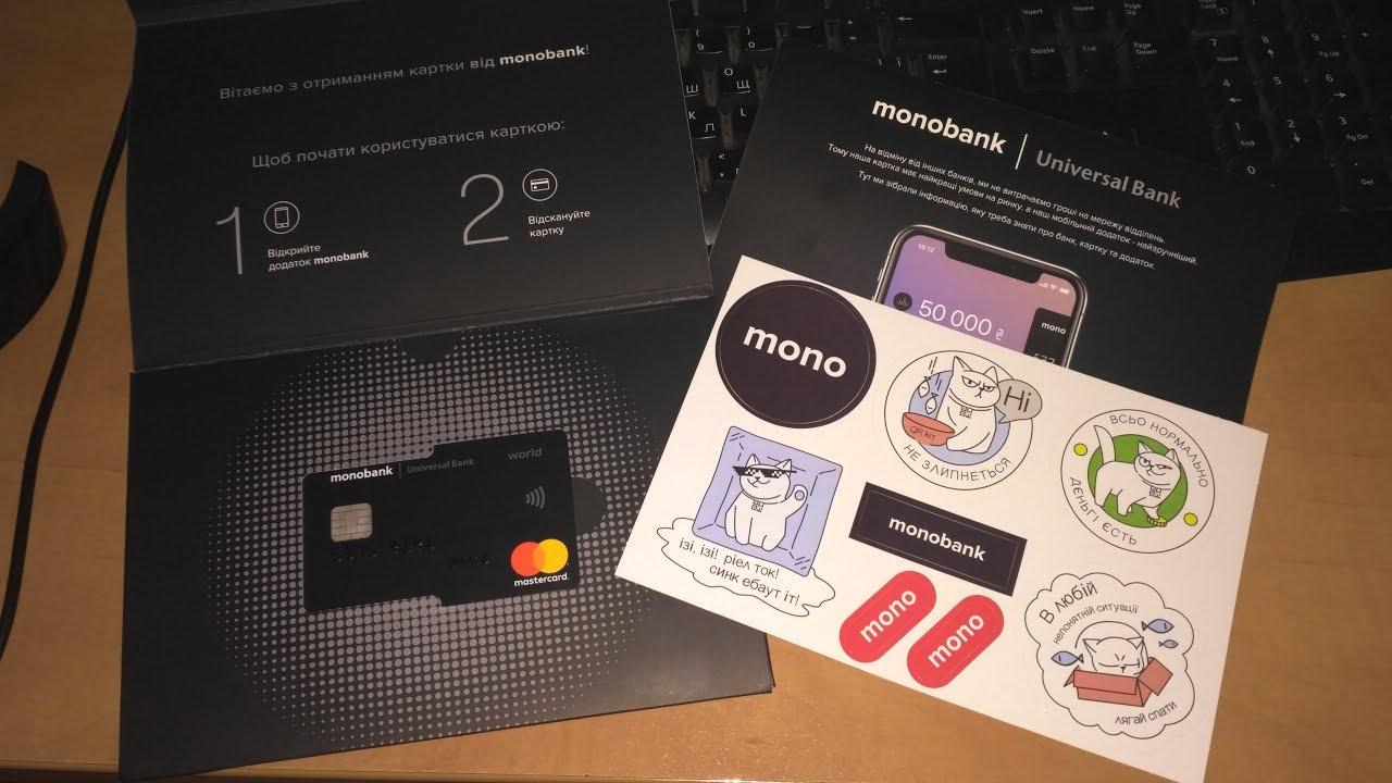 моно банк кредитная карта украина кредитный калькулятор росбанка рассчитать кредит с досрочным