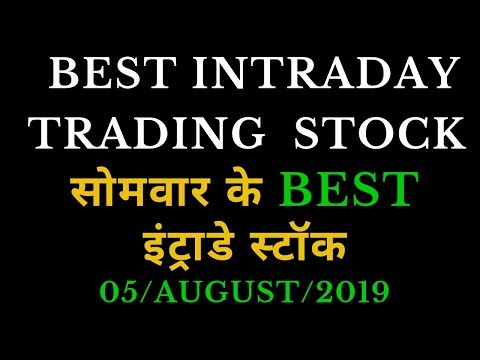 Intraday trading tips for 05 AUG 2019 | BEST TRADING STOCK FOR MONDAY Intraday stocks for tomorrow