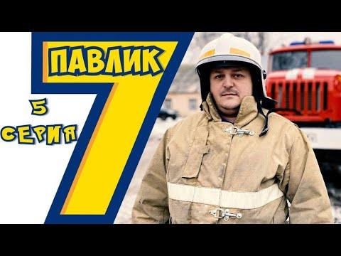 ПАВЛИК 7 сезон 5 серия